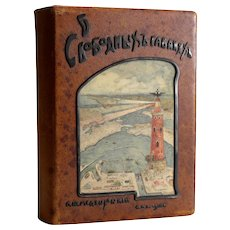 K. Yu. Medzykhovsky About Free Harbors leather handpainted Sterling Silver 1910