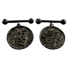 RARE Antique c 1900 Qing Chinese SIGNED 900 Silver Auspicious Character Design CUFFLINKS