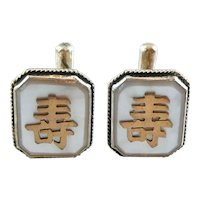 SIGNED Vintage 1950s Handmade Two Tone Sterling & Mother of Pearl Chinese SHOU Cufflinks