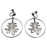 BIG 1940s 50s Chinese Export Sterling Silver Handmade LONG LIFE Auspicious Character EARRINGS
