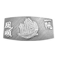 BIG Vintage 1950s 60s Raymond Ko Hong Kong Handmade Sterling Silver Chinese Design MONEY CLIP