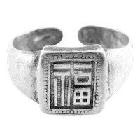 RARE Antique Chinese Qing Dynasty 900 Silver Auspicious Character Design RING - Adjustable Size
