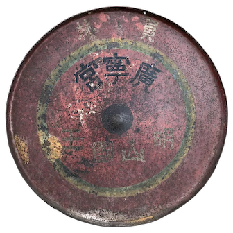 Antique Gong from Lords of Three Mountains Temple in Yuanlin Taiwan - Chinese Taiwanese