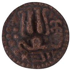Ancient Kandy Kings Coin Rare Sri Lanka Copper