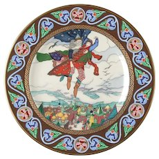 "Villeroy & Boch Russian Fairy Tales Plate #11 ""Koshchey Carries Maria Morevna"" 1980's Mint with COA & Original Box."
