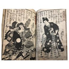 Eiyu Osana Hyakuin (A hundred Heroes in their Childhood), Ancient Japanese Illustrated Book by Utagawa Yoshitora, Utagawa Yoshitsuna, author Shotei Kinsui