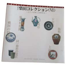 Shibata Collection Part 4 Ko Imari Arita Reference