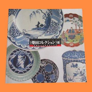 Shibata Collection Part 8 The Splendor of Ko Imari - Imari Arita Reference