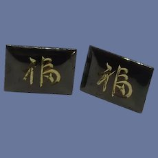 Chinese Black Letters Cufflinks Cuff Links