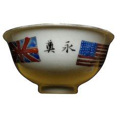 World War II Commemorative Bowl Porcelain 1945 二战胜利纪念瓷碗