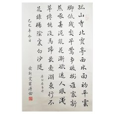 Chinese Royalty Calligraphy by Aisingioro Pu Quan