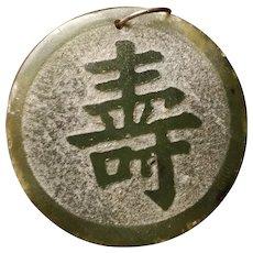 Green Hetian Jade Longevity Jade Plague Pendant