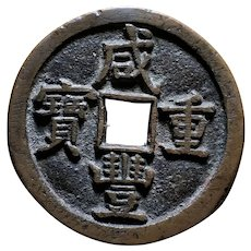 Rare Ancient Chinese Copper Coin from Xian Feng / Xianfeng Reign, 19th Century