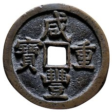 Rare Ancient Chinese Copper Coin from Xian Feng / Xianfeng Reign, 19th c 清代咸丰当五十古钱