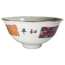 World War II Commemorative Bowl Porcelain 1945-1946