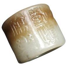18-19th c Ring Motivational Jade Ring of Scholar Qing Dynasty