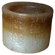 "UNIQUE 18-19th c Ring Motivational Jade Ring of Scholar (18th-19th c, Qing Dynasty) 清代和田玉""勤慎俭乐""麒麟纹扳指"