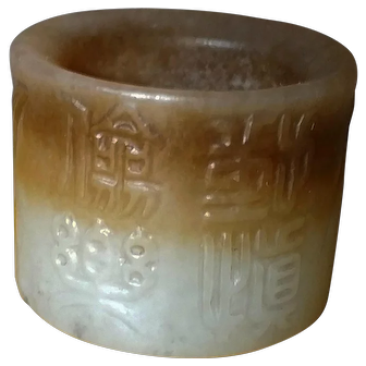 """UNIQUE 18-19th c Ring Motivational Jade Ring of Scholar (18th-19th c, Qing Dynasty) 清代和田玉""""勤慎俭乐""""麒麟纹扳指"""