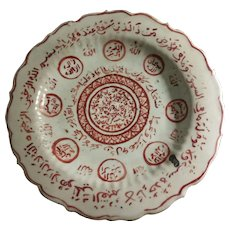 14-17th Ming Dynasty Porcelain Plate Arab Words 明代外销红彩盘