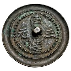 Ming Dynasty Old Bronze Mirror Chinese Antique