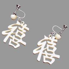 Oriental Sterling Earrings