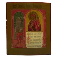 Russian Icon: Unexpected Joy Mother Of God