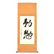 Qin Mian - Original Chinese Artistic Calligraphy - 1938
