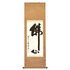 Fo Xin: Chinese Artistic Calligraphy - 1938