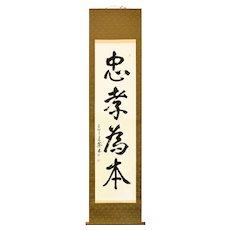 Zhong Xiao Wei Ben: Chinese Artistic Calligraphy by Li Zhen - 1939