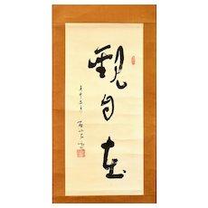 Guan Zi Zai: Chinese Artistic Calligraphy by Sheng Zuoshan - 1920