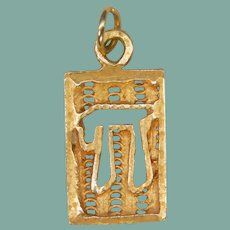 "Vintage Chai Hai Symbol Charm Pendant Judaica Hebrew 14k Yellow Gold Filigree ""To Life"""