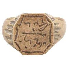 Ottoman Turkish Warrior's Ring, 17th Century Size 7 ½