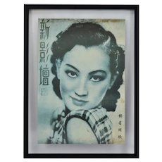 Greg Copeland Studios Floating Framed Glass-Encased Print of Woman Asian Artist