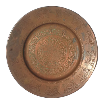 Vintage Middle Eastern Copper Plate with Script & Floral Patterning.