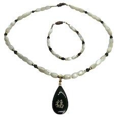 """Happiness"" Vintage Glass & Jade Bead 16"" Kanji Pendant Necklace & Bracelet Set"