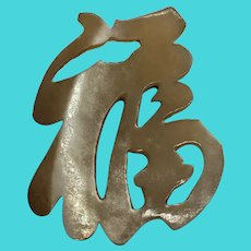 Unique True Vintage Chinese Kanji Happiness Symbol Brooch Carved from Shell