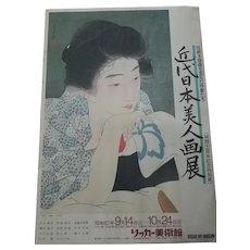 KOTONDO, Torii (1900-1976) Asanegami (Morning Hair). Riccar Gallery Exhibition Lithograph Tokyo. 1957