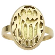 Vintage 14ct Yellow Gold Islamic Arabic Script Signet Style Ring, Size M