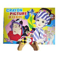 Vintage Japanese Crayon Picture Book