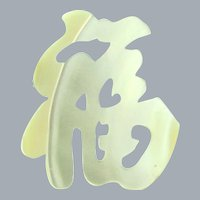 Vintage Mother of Pearl Chinese character Brooch