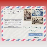 Philatelic FFC Air France 707 Paris Anchorage Tokyo 1960