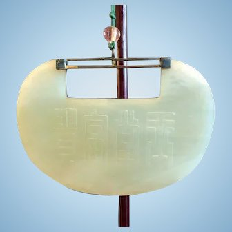 "A Large Chinese Jade ""Lock"" Pendant, 19th C"