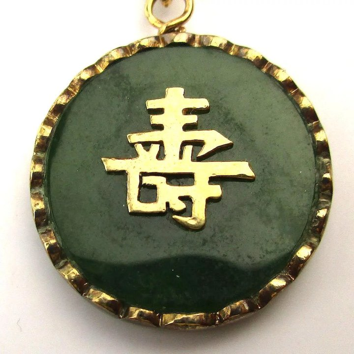 Gilded silver chinese jade pendant necklace w good luck symbols gilded silver chinese jade pendant necklace w good luck symbols aloadofball Gallery