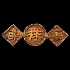 c1920s Chinese Export 20K Gold Pin Brooch Wang Hing Lucky Symbols