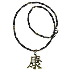 Necklace of Black Obsidian and Black Onyx with Asian Symbol Focal