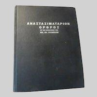 Greek Orthodox Sunday Matin 1957 In Greek Signed Hardback