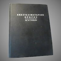 Greek Orthodox Sunday Matin 1957 In Greek Signed Hardback