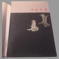 The Arts of Japan Ancient and Medieval Vol 1 Book