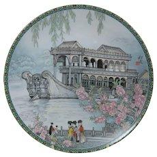 Imperial Jingdezhen Porcelain Collectors Plate 1988