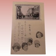 Russian Postcard Manchurian Quarters Harbin China Never Used